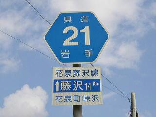 花泉藤沢線