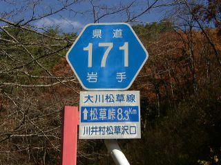 大川松草線
